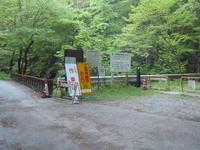 5/5  熊倉沢 左俣右沢(西沢) - 犬の一歩