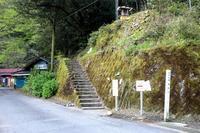 GWは四国の山②石鎚山へ - 休日の山登り