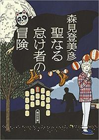森見登美彦作「聖なる怠け者の冒険」を読みました。 - rodolfoの決戦=血栓な日々