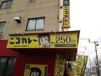 250円のカレー屋さん ニコカレーさんオープン(旭川市末広東1条3丁目) - eihoのブログ