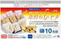 北海道のくらしアンケート くらしく 5月のプレゼント - omisenet : 街の販促屋さん