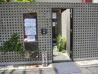 蕎麦切り大城 (大阪・鶴ヶ丘) - さんころのにっき