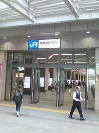 姫路から小豆島へ - 新丸子の不動産屋、 マンション管理士です