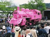 /// 若桜駅で、ピンクのSL /// - 朝野家スタッフのblog