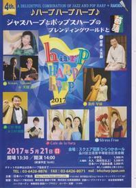 4th.♪ハープハープハープ2017♪ご案内 - 大竹智巳 ハープブログ