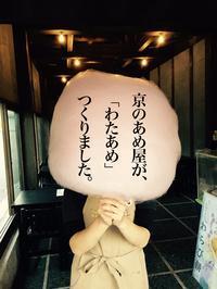 わたあめ - 【飴屋通信】 京都の飴工房「岩井製菓」のブログ