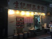 2017年2月香港・マカオ旅行⑫ 3日目 朝食は「生記粥品専家」でお粥&上環からフェリーに乗ってマカオへ出発☆ - ∞ しあわせノート ∞
