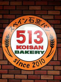 513ベーカリー 三重津高茶屋店 - プリンセスシンデレラ