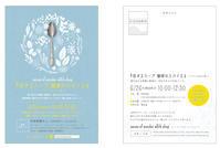 sense of wonder3「恋するハーブ 魅惑のスパイス」〜パワーのひと匙〜 - 三楽 sanraku 造園設計・施工・管理 樹木樹勢診断・治療