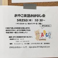 5/25(木)サンエルホーム お話し会 - おやこ英語絵本の会 「あじさい」
