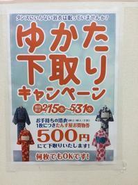 不要な浴衣が500円に! - たんす屋 大和店ブログ