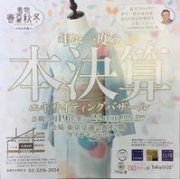 5月19日から!有楽町で本決算市やります! - たんす屋 大和店ブログ