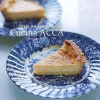 実技課題(4) Tarte au Fromage - Cucina ACCA