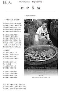 BlogBook「台北旅情」のお知らせ - My Filter     a les  co les   Photographies