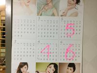 カレンダーを書き換える - ねこ結び2
