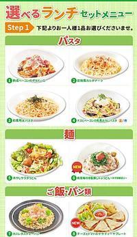 八王子南大沢:カラオケ「コート・ダジュール」のランチを食べた♪ - CHOKOBALLCAFE