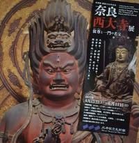 本日は仏女で「奈良西大寺展」へ@三井記念美術館 - 続☆今日が一番・・・♪