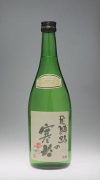 金泉 特別純米酒 飛騨路の寒椿[平和錦酒造] - 一路一会のぶらり、地酒日記