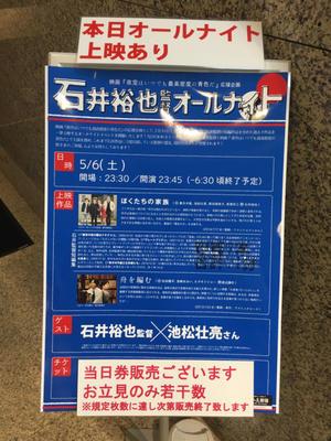 石井裕也監督オールナイト上映会 - 映画*舞台挨拶*