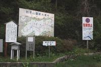 GWは四国の山③東赤石山へ - 休日の山登り