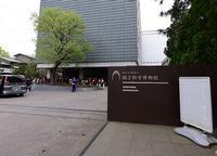 国立科学博物館 筑波地区 ★ニコンの望遠鏡がある施設★ -番外編- - 四季星彩