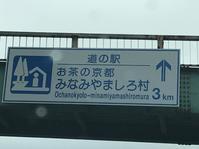 道の駅 お茶の京都 みなみやましろ村 - ぶろぐ