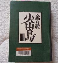 「ソウル」が恋しくなる 金石範「火山島」Ⅳ - 梟通信~ホンの戯言