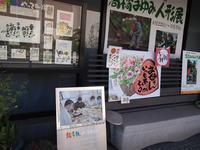 みんな大好き昭和のおばあさんとおじいさん! - 一場の写真 / 足立区リフォーム館・頑張る会社ブログ