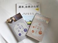 休日の午後 - 外人会      meet a person in the outdoors