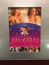 CAFE SOCIETY - 5W - www.fivew.jp