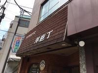 孤独のグルメ 登場店 - 麹町行政法務事務所
