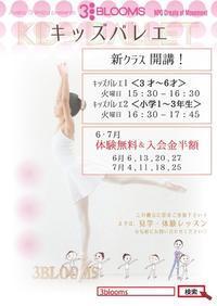 6月増設キッズバレエクラス! - NPO法人クリエイトオブムーブメント