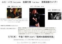 5月日本ツアー - ユミ・ハラ