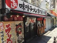 梅田のラーメン「國丸」 - C級呑兵衛の絶好調な千鳥足