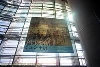 ミュシャ展 in 国立新美術館・・・2 - 桐一葉2