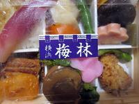 【関内 梅林のお弁当again】 - お散歩アルバム・・初夏のさざめき