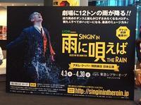 SINGIN' IN THE RAIN 雨に唄えば - Peaceful Life