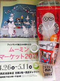 ムーミンマーケットへ〜再び〜 - DAY BY DAY