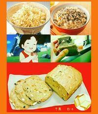 NATURAL COOKING「マクロビ玄米炊飯の基本」と「ハイジの黒パン」調理実演(食事付) - グリーンノート マクロビカフェ&土の音(オカリナ工房)