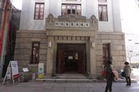 尾道商業会議所記念館 - レトロな建物を訪ねて