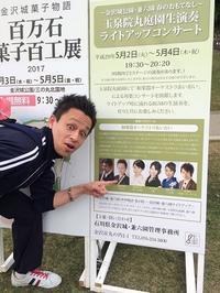 金沢公演に参加してきました。 - 本と尺八 遠藤頌豆の読書ブログ