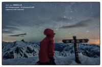 2017GW 憧憬の北穂高岳へ 【槍ヶ岳と星空】 - moroyanのドタバタ夜景日記