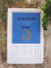 """祝!皆川博子さん著『辺境図書館』に、「アネモネと風速計」が""""辺境図書""""入りのお知らせです。 - IkukoHatoyama  鳩小屋通信 officialブログ"""