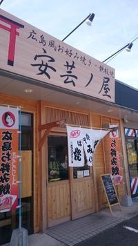 広島風お好み焼き・鉄板焼『安芸ノ屋』 - Tea's room  あっと Japan