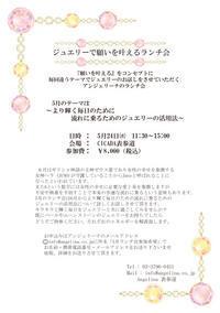 流れにのるランチ会のお誘い - 篠田恵美 ブログ 宝石に願いを