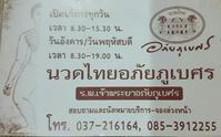 121日目・ハーバルマッサージ@アバイブーベ病院 - プラチンブリ@タイと日本を行ったり来たり