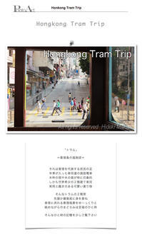 BlogBook「香港トラムトリップ」のお知らせ - My Filter     a les  co les   Photographies