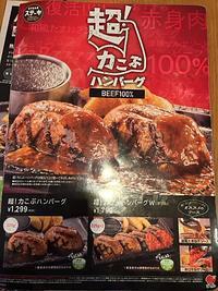 町田多摩境:「ステーキガスト」の力こぶハンバーグが復活してたヽ(^o^)丿! - CHOKOBALLCAFE
