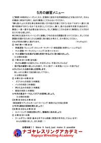 レスリング教室5月の練習メニューについて - NPO法人ナゴヤレスリングアカデミー公式ブログ