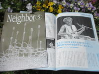「Neighbor」5月号 - 「わし、ワッシー !」Wouassi and Roots Bandのブログ
